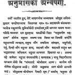 Annu Prakash Ka Anveshan by जगन्नाथ प्रसाद - Jagannath Prasad