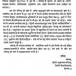 Apbhransh Sahitya by नगेन्द्र - Nagendra