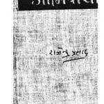 Atma Katha by राजेन्द्र प्रसाद - Rajendra Prasad