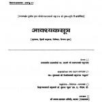 Avashyak Sutra  by देवेन्द्र मुनि शास्त्री - Devendra Muni Shastri