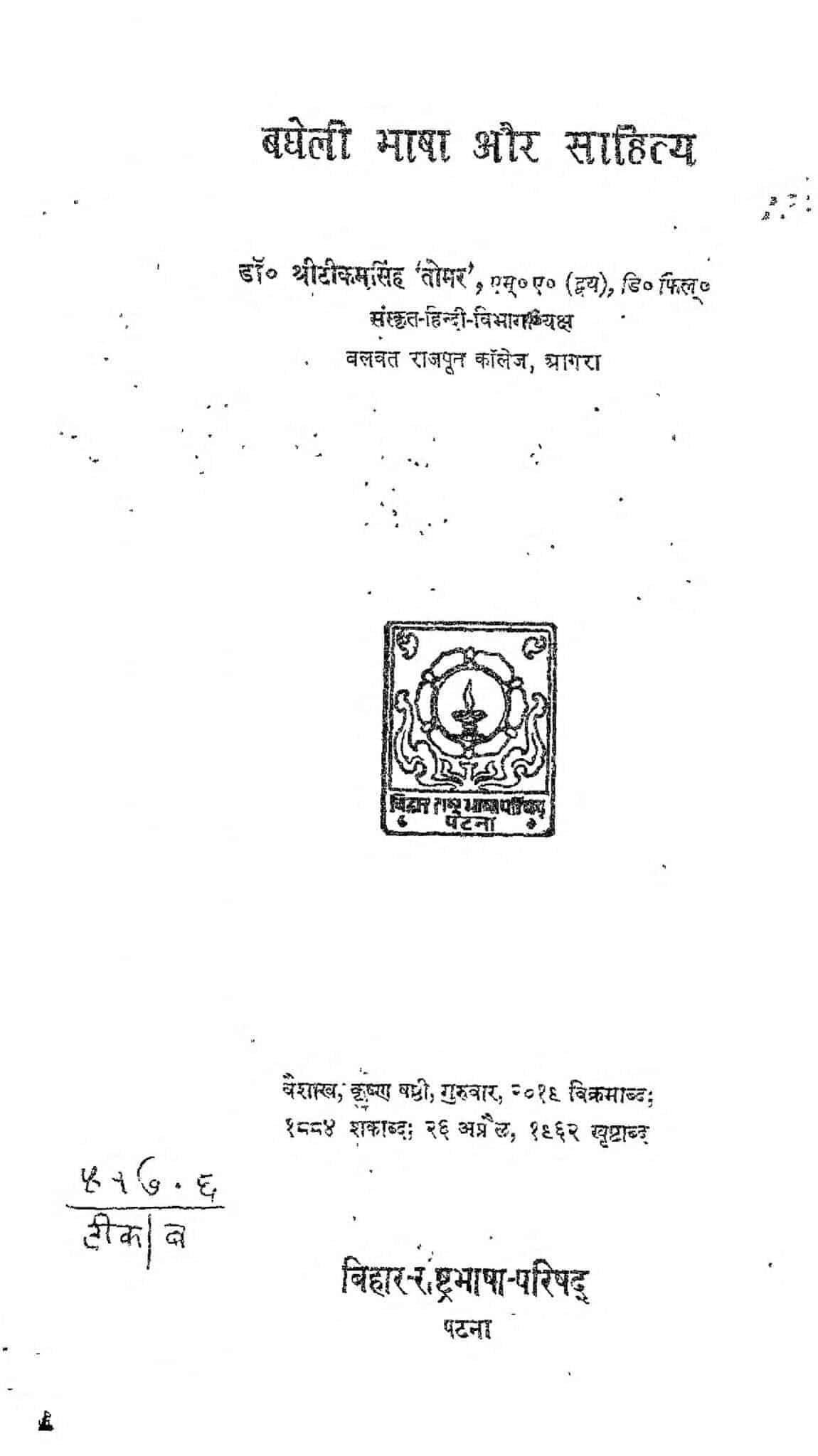 Book Image : बघेली भाषा और साहित्य  - Bagheli Bhasha Aur Sahitya