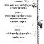 Bagwan by पं गिरिधर शर्मा चतुर्वेदी - Pt. Giridhar Sharma Chaturvedi