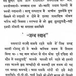 Bashanaji Ki Bani by श्री मंगलदास स्वामी - Shri Mangaldas Swami