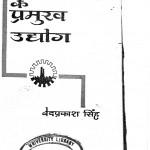 Bharat Ke Pramukh Udyog by वेद प्रकाश - Ved Prakash