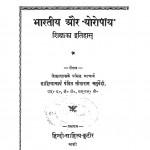 Bhartiya Aur Europeae Shiksha Ka Itihas by पं. सीताराम चतुर्वेदी - Pt. Sitaram Chaturvedi