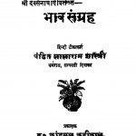 bhav Sangrah by लालारामजी शास्त्री - Lalaramji Shastri