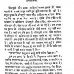 Bhojapuri Aur Uska Sahitya by कृष्णदेव उपाध्याय - Krishndev upadhyay
