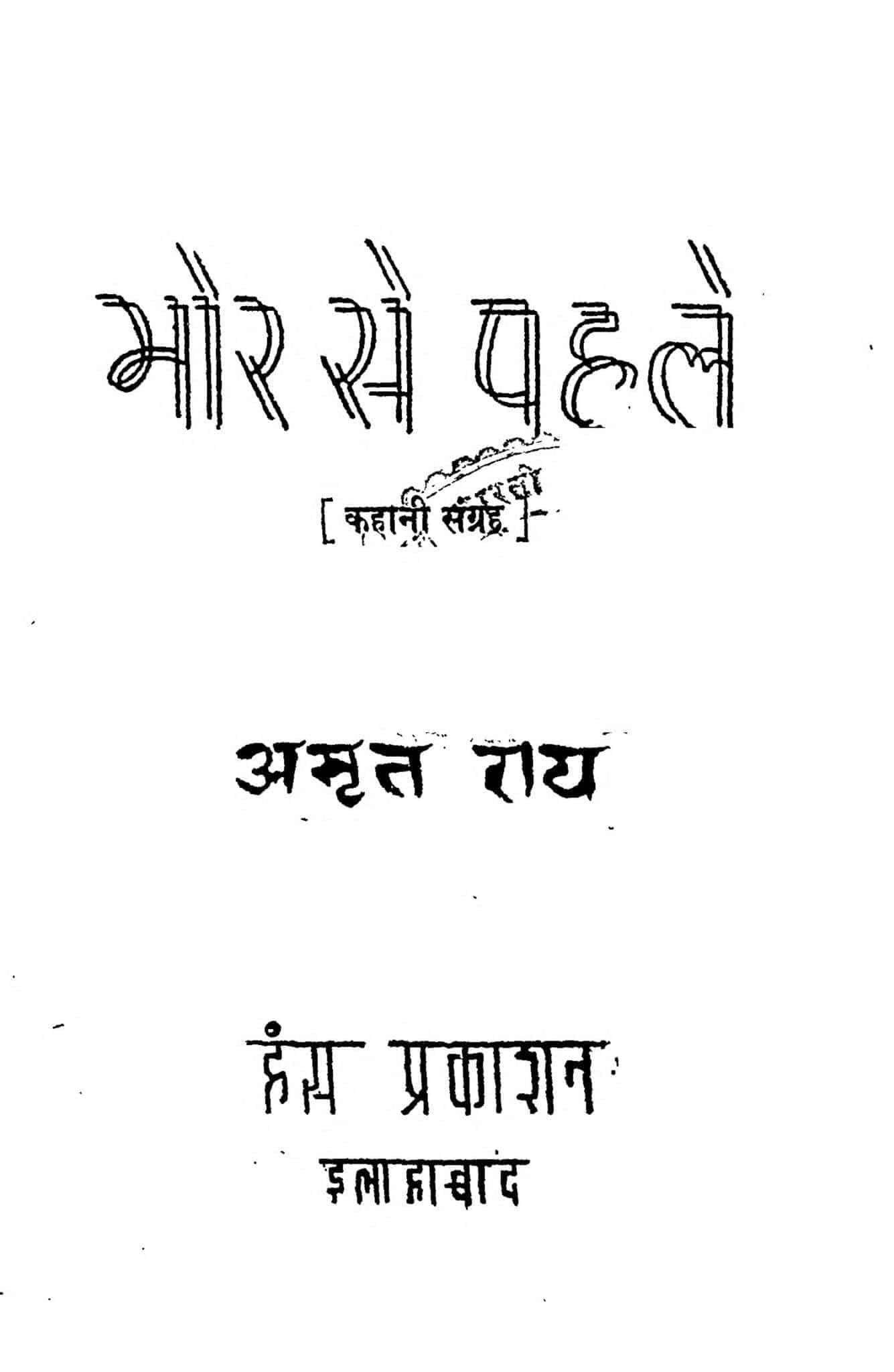 Bhore Se Pahle by अमृत राय - Amrit Rai