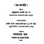Bhramit Pathik by सद्गुरुशरण अवस्थी - Sadguru Sharan Awasthi