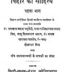 Bihar Ka Sahitya (part-i) by रामलोचन शरण - Ramalochan Sharan