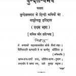 Bundel - Vaibhav Bhag 1  by गौरीशंकर द्विवेदी - Gaurishankar Dwivedi