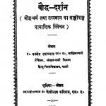 बौद्ध - दर्शन  by बलदेव उपाध्याय - Baldev upadhayay