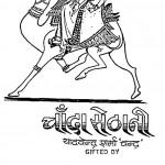 Chanda Sethani by यादवेन्द्र शर्मा ' चन्द्र ' - Yadvendra Sharma 'Chandra'