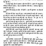 Dhara Bahati Rahi by भीष्म साहनी - Bhisham Sahni