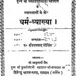 Dharm-vyakhya by शंकरप्रसाद दीक्षित - Shankar Prasad Dixit