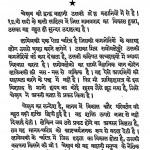 Dvandva Yuddh by राजनाथ - Rajnath