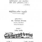Dwarika Pravesh by चन्द्रशेखर पांडे - Chandrashekhar Pandeyदेवकीनंदन - Devkinandan
