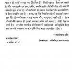 Gahre Pani Paith by लक्ष्मीचन्द्र जैन - Laxmichandra jain