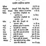 Goswami Tulsidas Ki Samanvay Sadhana Pratham Bhag by गोस्वामी तुलसीदास - Goswami Tulsidas