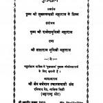 Gulstan by दाताराम मुनि Dataram Muniराजेंद्र मुनि - Rajendra Muni