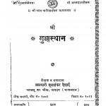 Gunsthan by ब्रम्चारी मूलशंकर देसाई - Bramchari Moolshankar Desai