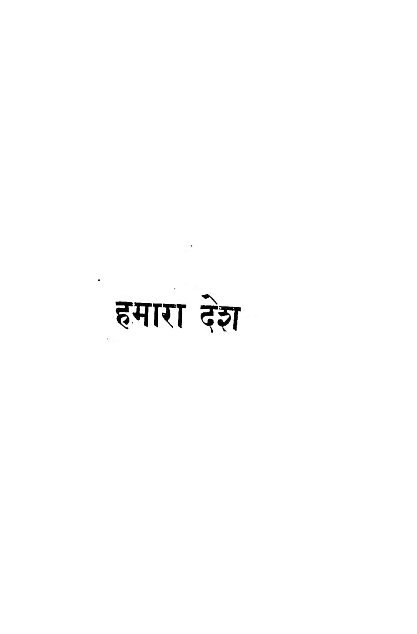 Hamara Desh by अज्ञात - Unknown