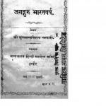 Jagadguru Bharatvarsh by सुखसम्पन्ति राय भण्डारी - Sukhasampanti Rai Bhandari