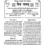 Jain Jagat  by अज्ञात - Unknown