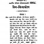 Jain Kriya Kosh  by अज्ञात - Unknown