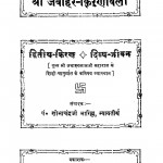 Javahar Kiranavali Vol 2 by शोभाचन्द्र भारिल्ल - Shobha Chandra Bharilla