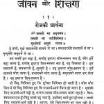 Jeevan Or Shikshan by विनोभा भावे - Vinobha Bhave