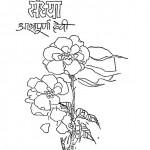 Jeevan Sandhya by आशापूर्णा देवी - Ashapoorna Devi