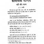 Kamayani Saunadrya by फतहसिंह - Fathasingh