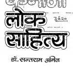 Kanoiji Lok Sahitya by श्री सन्तराम - Shri Santram