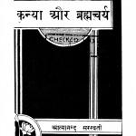 Kanya Aur Brahamcharay by आत्मानन्द - Aatmanand