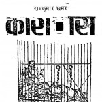 Karavas by रामकुमार भ्रमर - Ramkumar Bhramar