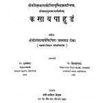 Kasaya Pahudam by पं. कैलाशचंद्र शास्त्री - Pt. Kailashchandra Shastriपं. फूलचन्द्र शास्त्री - Pt. Phoolchandra Shastri