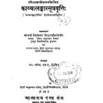 Kavyalankaar Sutravrittih by डॉ. नगेन्द्र - Dr.Nagendraविश्वेश्वर: - Vishveshvar