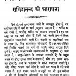 Kya Dharam Kya Adharam by सच्चिदानंद हीरानंद वात्स्यायन - Sachchidananda Vatsyayan