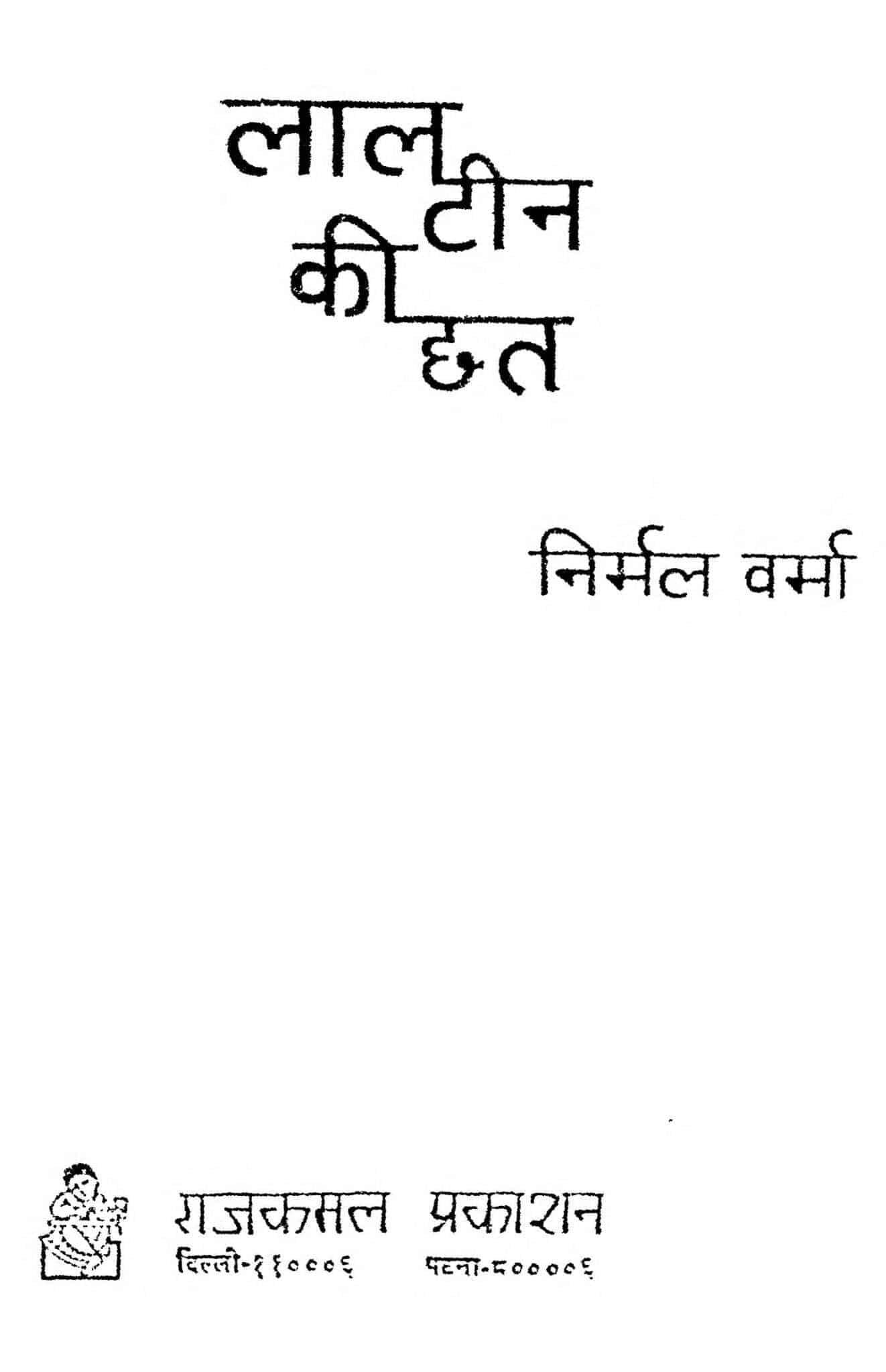 Book Image : लाल टीन की छत  - Laal Tin Ki Chhat