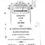 Lucknow Kii Kabra Part-2 by श्री किशोरीलाल गोस्वामी shri kishorilal goswami