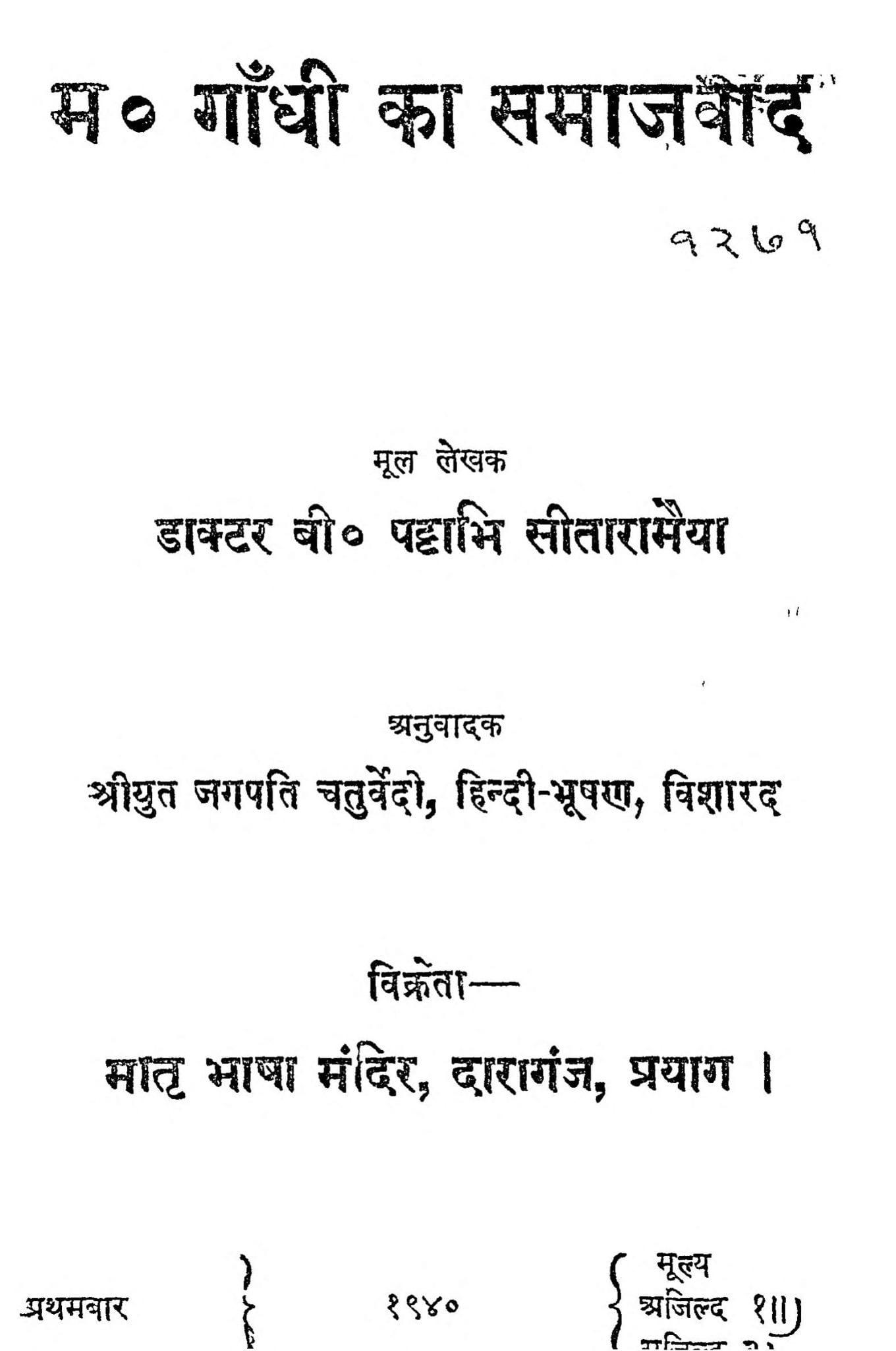 Book Image : महात्मा गाँधी का समाजवाद - Mahatma Gandhi Ka Samajvad