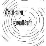 Maikati Kaya Mulakati Dharati by अन्नाराम सुदामा - Anna Ram Sudama
