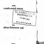 Manas Prabodh by विश्वेश्वर: - Vishveshvar