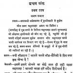 Manav Pratap by देवराज - Devraj
