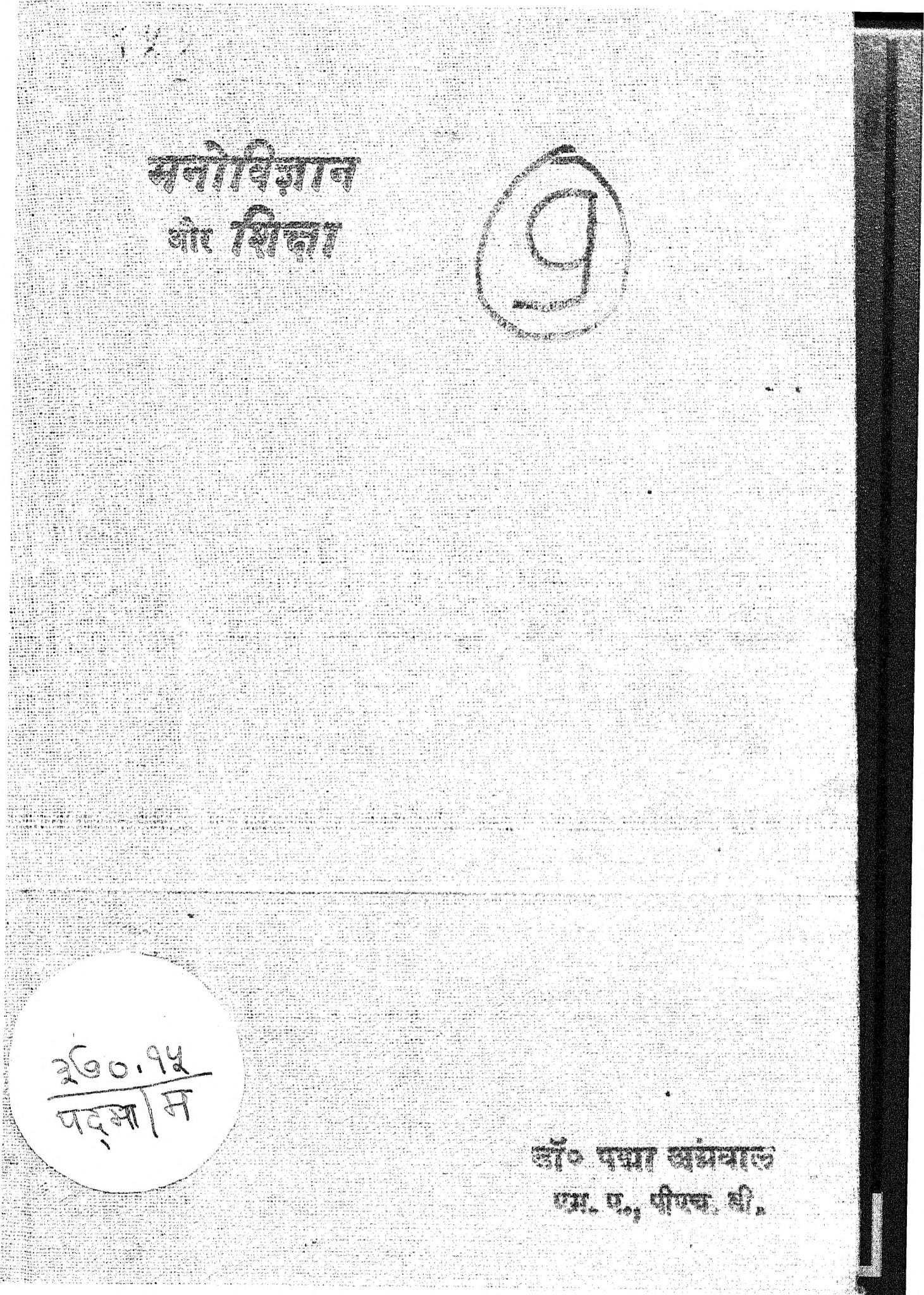 Book Image : मनोविज्ञान और शिक्षा  - Manovigyan Aur Siksha