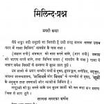 Milind Prashn by भिक्षु जगदीश काश्यप - Bhikshu Jagdish Kashyap
