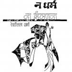 Na Dharm Na Iman by रेवती सरन शर्मा - Revati Saran Sharma