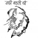 Nadi Bahti Thi by राजकमल चौधरी - Rajkamal Chaudhari