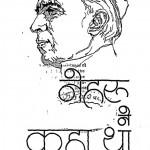 Nehru Ne Kaha Tha by गिरिराज शरण - Giriraj Sharan